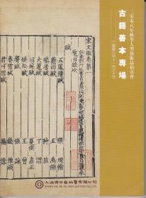 上海博古斋2008年秋季大型艺术品拍卖会 古籍善本专场