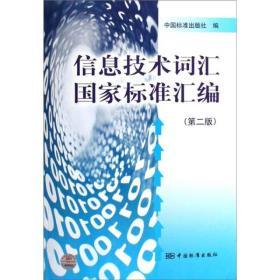 正版ue-9787506643429-信息技术词汇国家标准汇编