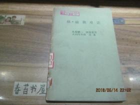 棉 麻栽培法