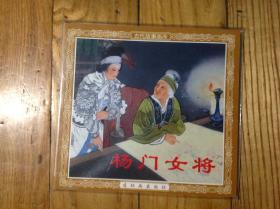 杨门女将.,2001年1版1印.