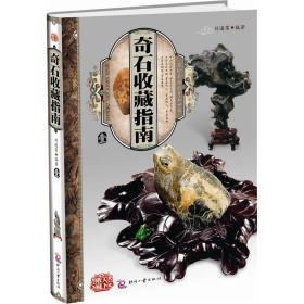 奇石收藏指南