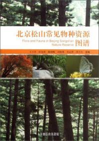 9787503870668-hs-北京松山常见物种资源图谱