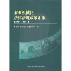 农业机械化法律法规政策汇编(2004—2011)