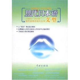 现代日本语文型