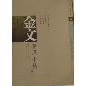 金文秦风十帖(1)