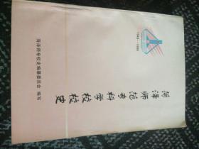 菏泽师范专科学校校史(1949-1999)