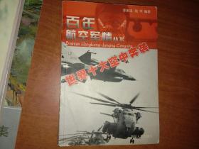 百年航空军情丛书:世界十大空中奔袭
