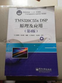 TMS320C55X DSP原理及应用(第4版)