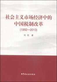 社会主义市场经济中的中国税制改革(1992——2013)