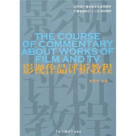 21世纪广播电视专业实用教材:影视作品评析教程