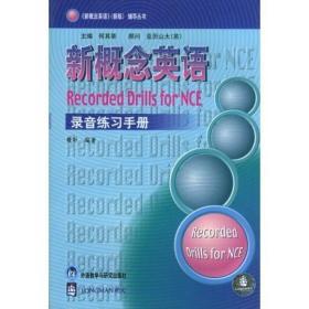 新概念英语录音练习手册