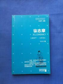 中外名人傳記叢書--徐志摩(1897-1931)