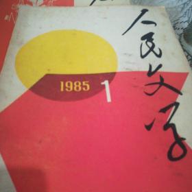 人民文学1985/1(张光年在中国作家协会第四次会员代表大会上的报告。)
