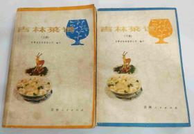 吉林菜谱(上下册)