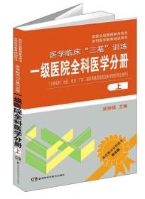 """医学临床""""三基""""训练:一级医院全科医学分册(上)"""