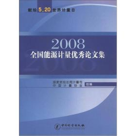 2008全国能源计量优秀论文集