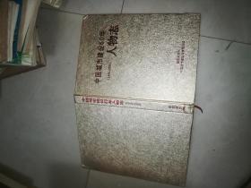 中国城市建设60年 人物志(1949—2009)【布面精装一版一印
