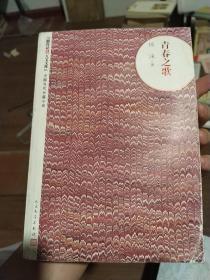 朝内166人文文库·中国当代长篇小说:青春之歌