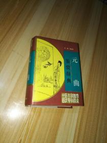 元曲鉴赏辞典(豪华精装本)