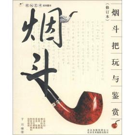 烟斗把玩与鉴赏(修订本)