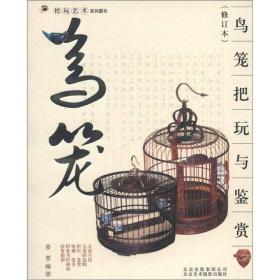 把玩艺术系列图书[修订本]:鸟笼 鸟笼把玩与鉴赏