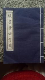 版画廿四孝图    杨家埠木板年画