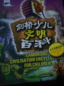 剑桥少儿文明百科