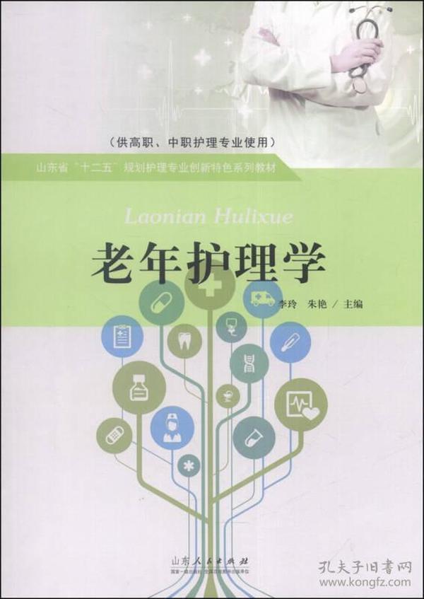 """老年护理学/山东省""""十二五""""规划护理专业创新特色系列教材"""