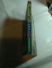 素手飞虹(中)老版武侠书