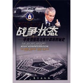战争状态:中央情报局与布什政府的秘史