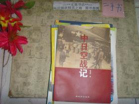 中日空战记》7.5成新,书页下角小水印