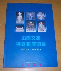 中国文物海外拍卖目录(大16开)
