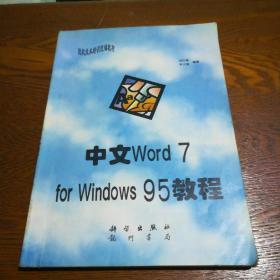 中文Word 7 for windows 95教程