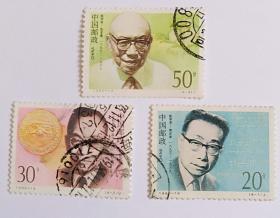 1992-19 中国现代科学家(第三组)信销票3枚合售(其中有一枚邮票上有寄出落地日期)