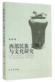 西部民族文物与文化研究
