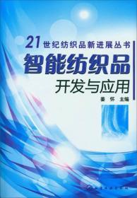 21世纪纺织品新进展丛书:智能纺织品开发与应用