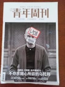 北京青年周刊2016.05.26第21期(冯唐)