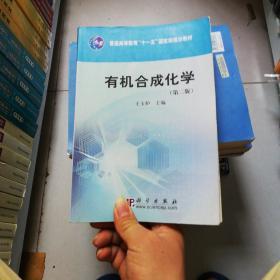 """普通高等教育""""十一五""""国家级规划教材:有机合成化学"""
