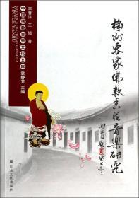 中国佛教音乐文化文库:梅州客家佛教香花音乐研究