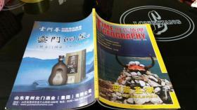 时代地理【2010年3月刊】.
