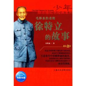 少年励志版红色经典系列:毛泽东的老师徐特立的故事