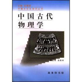 中国古代物理学