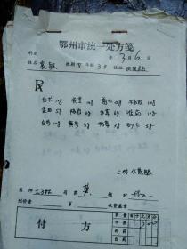 湖北省鄂州市名老中医开的中药处方单33张