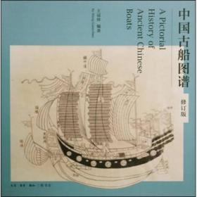 中国古船图谱(修订版)