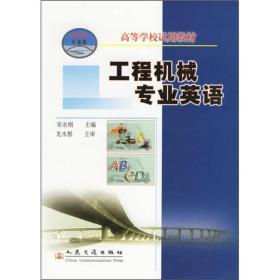 工程机械专业英语 宋永刚  9787114060748 人民交通出版社