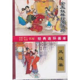 古代传奇选编[金玉奴.凤还巢...]