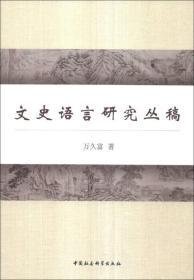 文史语言研究丛稿