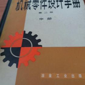 机械零件设计手册《第二版 中册》