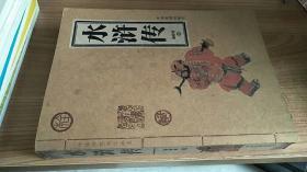 水浒传 施耐庵著 中国戏剧出版社