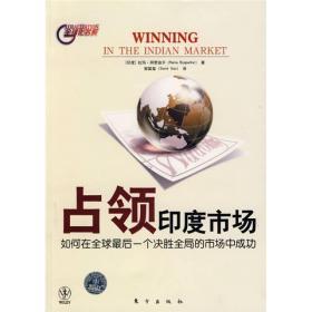 占领印度市场:如何在全球最后一个决胜全局的市场中成功